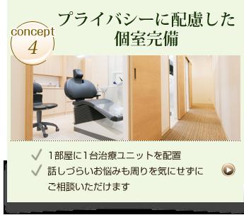 プライバシーに配慮した個室完備