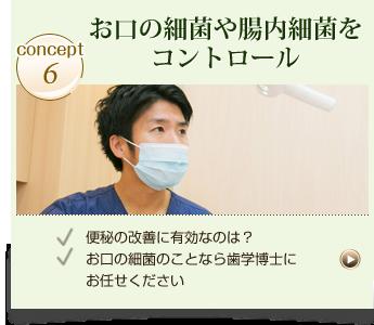 お口の細菌や腸内細菌をコントロール
